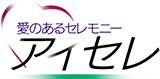 あなたの町の葬儀屋さん。横浜市緑区の葬儀社 株式会社アイセレ。